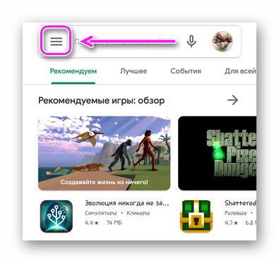 Главная страница Google Play