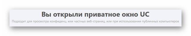 Приватный режим в UC Browser