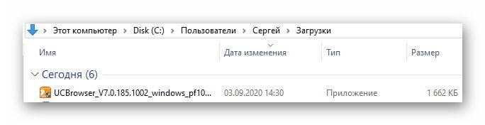 Установочный файл Браузера Белки