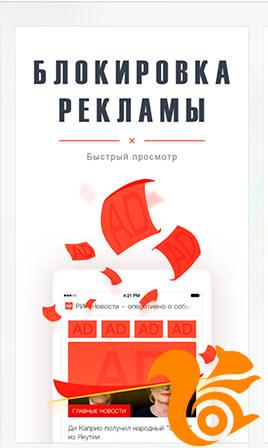 adblock-v-uc-browser-konec-nazojlivoj-reklame