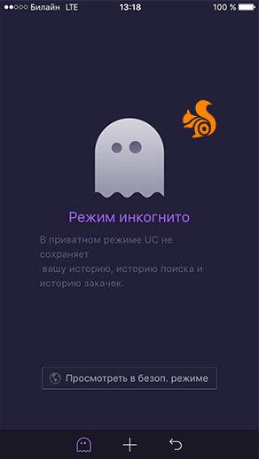 privatnyj-rezhim-brauzera-zachem-on-nuzhen-i-kak-ego-vklyuchit-v-uc-browser