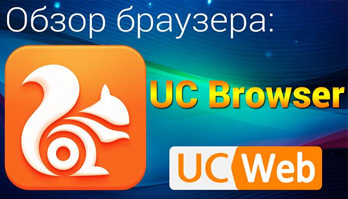 uc-browser-chto-eto-za-programma