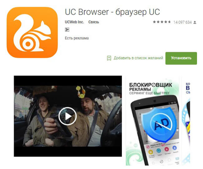 uc browser в google play