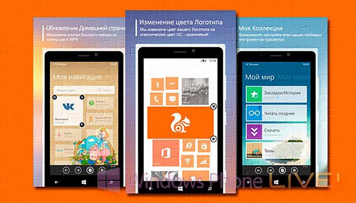 изменение иконки uc browser на телефоне nokia lumia