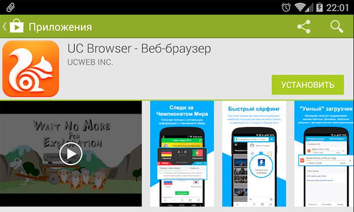 uc browser в магазине приложений