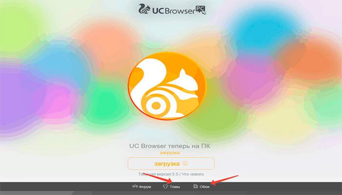 UC BROWSER для Windows 8