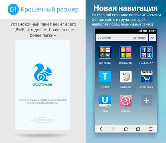 uc browser mini основные функции