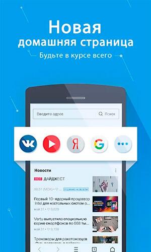uc browser возможности домашней страницы