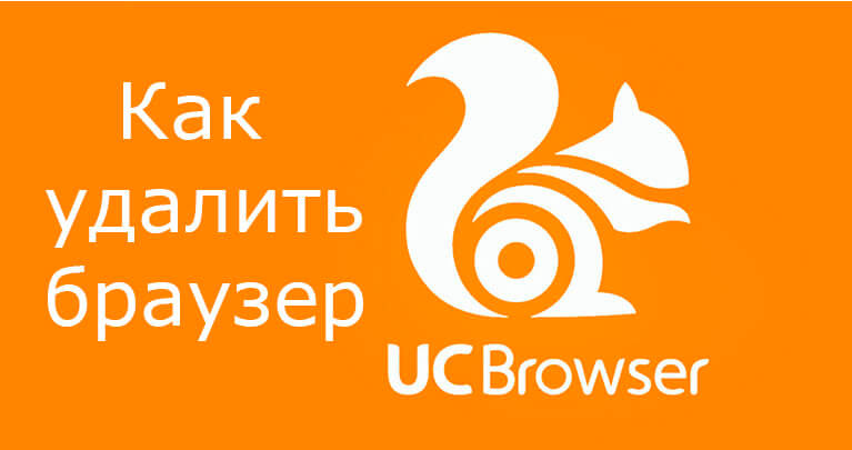 Как удалить браузер UC BROWSER