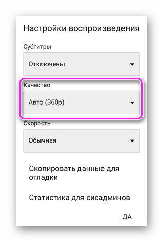 Выбор разрешения в YouTube