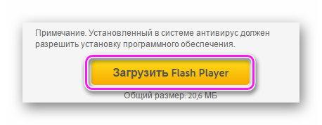 Загрузка Flash Player