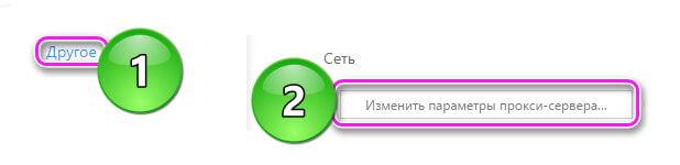 Изменение сети в UC Browser