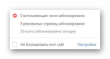 Окно с информацией о заблокированной рекламе