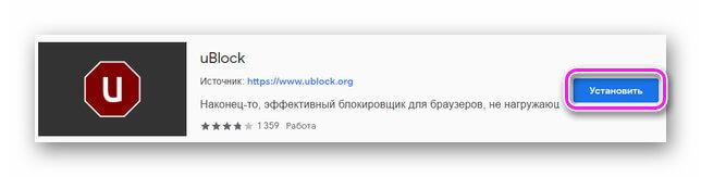 Установка uBlock