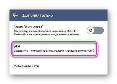 Вкладка VPN