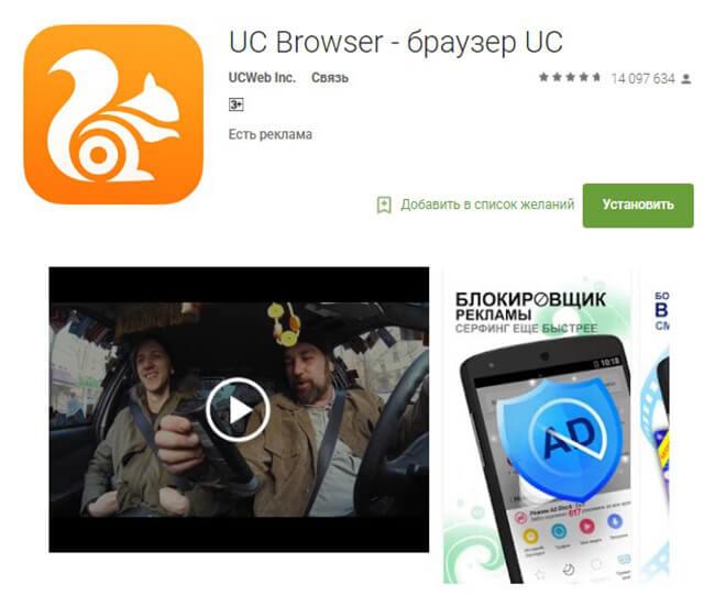 uc browser в google play