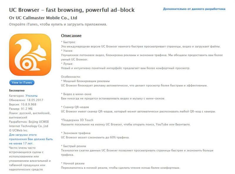 uc browser в магазине приложений apple